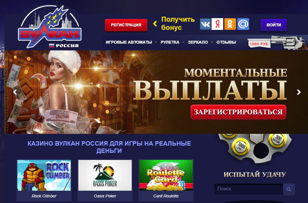 казино вулкан россия официальный